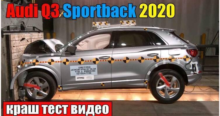 audi-q3-sportback-2020-krash-test-video