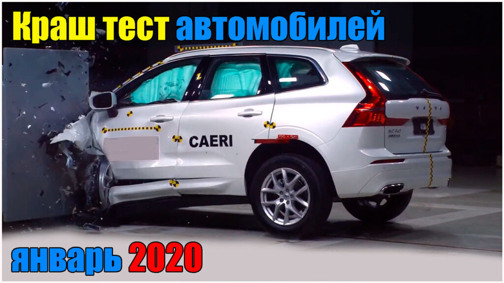 krash-test-avtomobilej-yanvar-2020