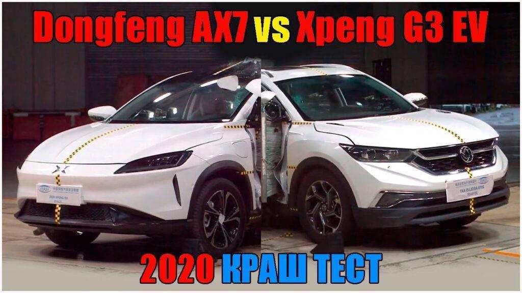 krash-test-video-2020-dongfeng-ax7-vs-xpeng-g3-ev