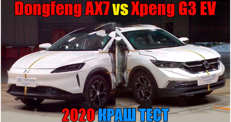 krash-test-video-2020-dongfeng-ax7-vs-xpeng-g3-ev