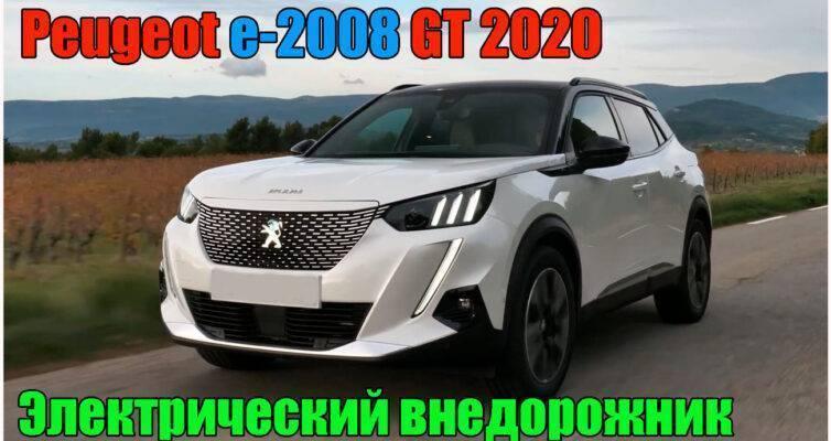 peugeot-e-2008-gt-2020-novyj-elektricheskij-vnedorozhnik
