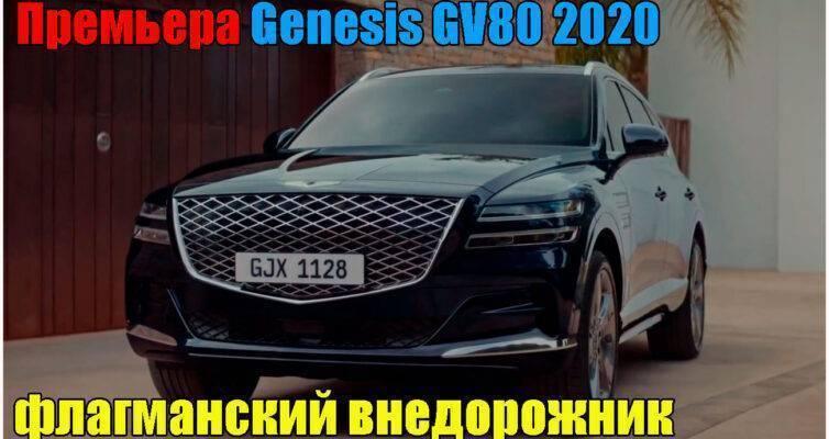 premera-genesis-gv80-2020-roskoshnyj-flagmanskij-vnedorozhnik