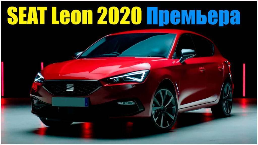 seat-leon-2020-premera-evolyucionnaya-kompaktnaya-novinka
