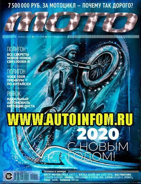 zhurnal-moto-1-yanvar-2020