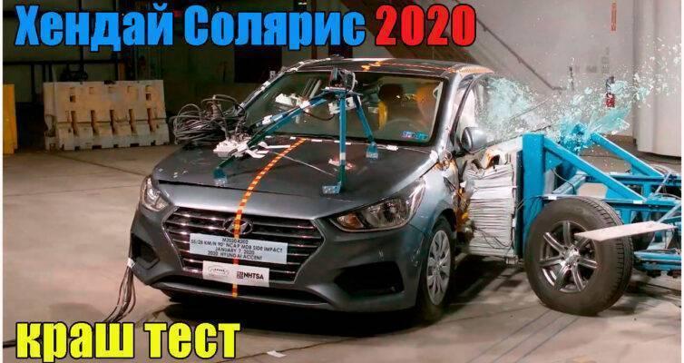 krash-test-xendaj-solyaris-2020