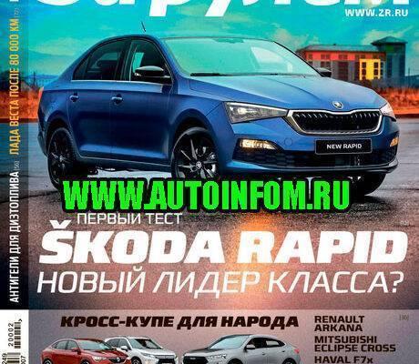 zhurnal-za-rulem-2-fevral-2020-rossiya