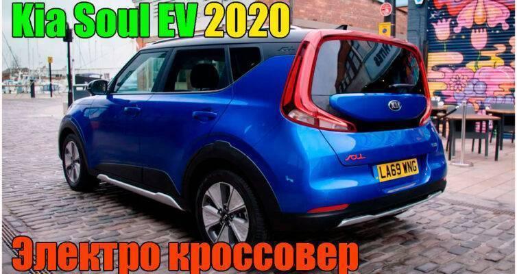 kia-soul-ev-2020-novyj-elektricheskij-krossover