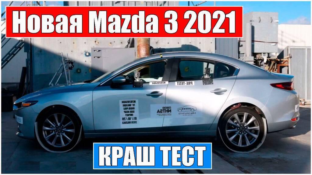 novaya-mazda-3-2021-novyj-krash-test