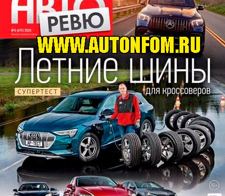zhurnal-avtorevyu-5-mart-2020