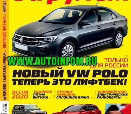 zhurnal-za-rulem-3-mart-2020-rossiya