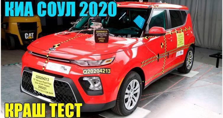 novyj-kia-soul-2020-polnyj-krash-test