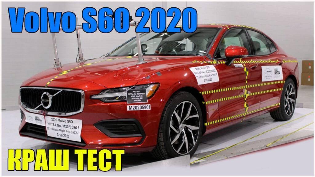 volvo-s60-2020-polnyj-krash-test-ispytanij