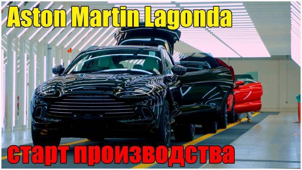 aston-martin-lagonda-vozobnovlyaet-proizvodstvo-avtomobilej