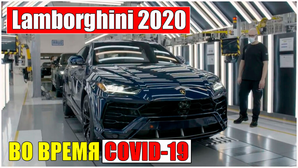 lamborghini-2020-proizvodstvo-v-italii-zapushheno-vo-vremya-covid-19