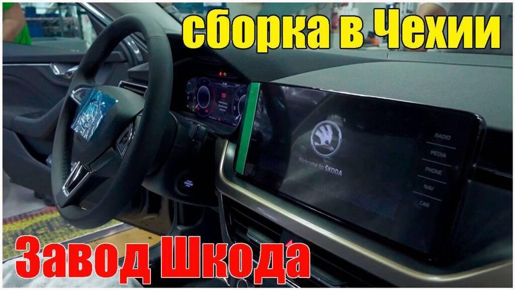zavod-shkoda-v-chexii-sborka-skoda-octavia-avtomobilnaya-fabrika-start-proizvodstva