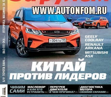журнал за рулем июнь 2020