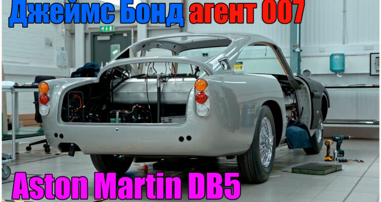 aston-martin-db5-avtomobil-dzhejmsa-bonda-agenta-007-snova-v-proizvodstve