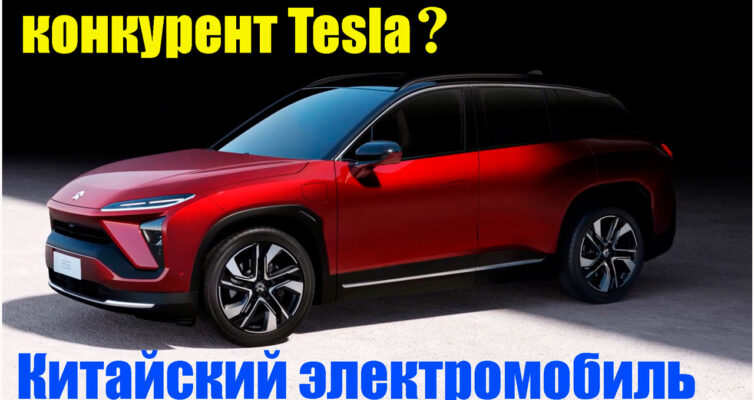 Китайский электромобиль NIO ES6 2020. Конкурент Tesla?