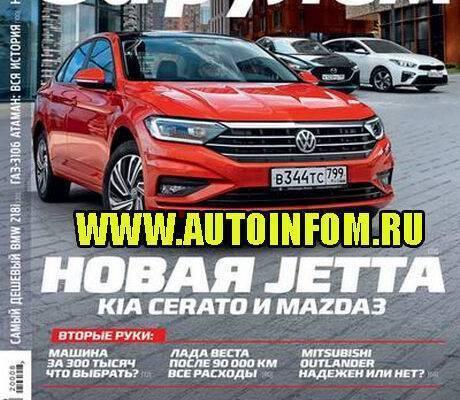 zhurnal-za-rulem-8-avgust-2020-rossiya