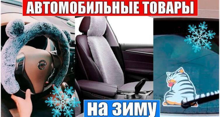 автомобильные гаджеты