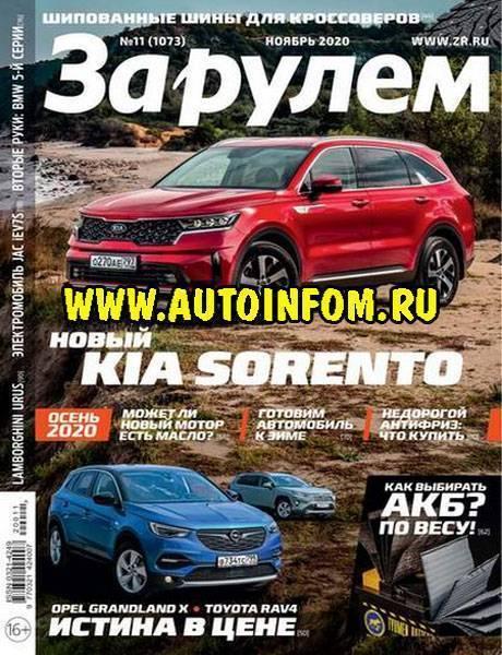 журнал за рулем ноябрь 2020