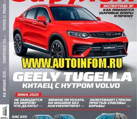 журнал за рулем декабрь 2020