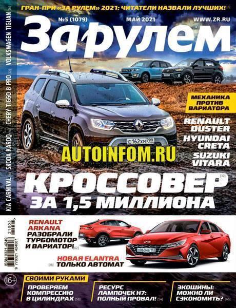 журнал за рулем май 2021
