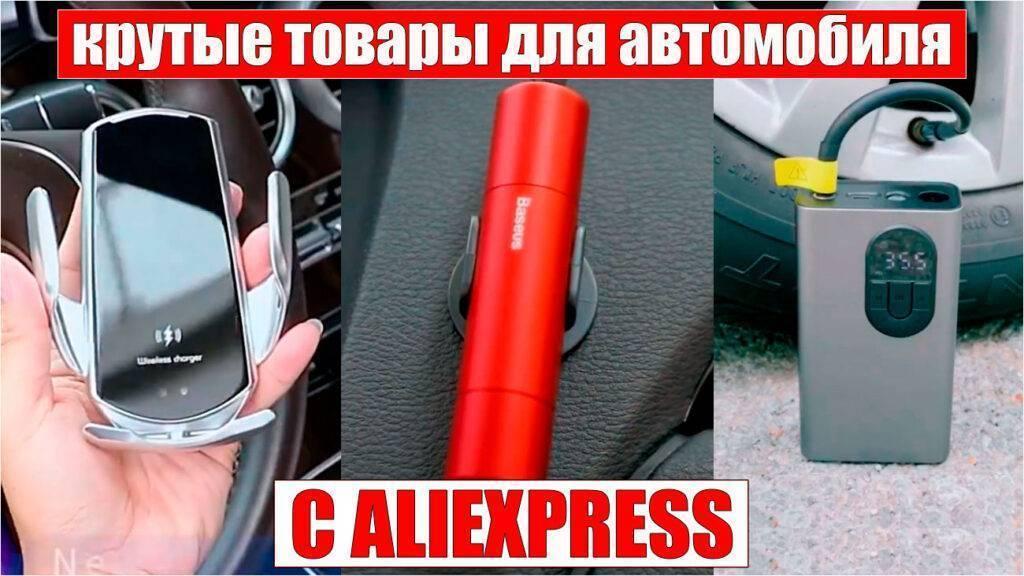 товары для автомобиля с алиэкспресс
