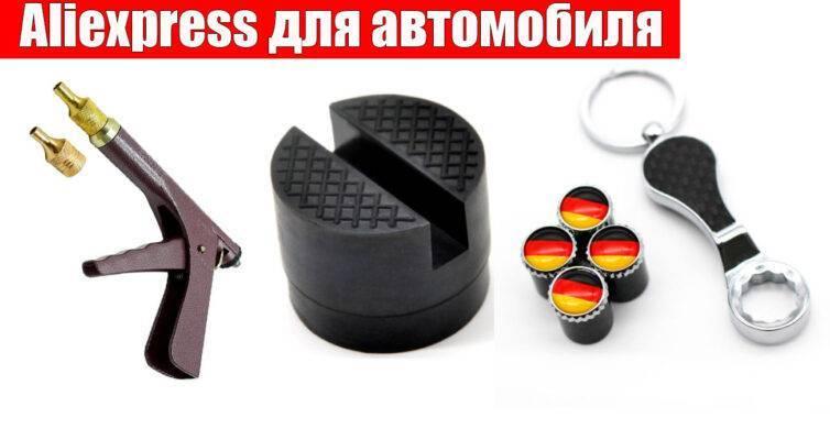 aliexpress для автомобиля